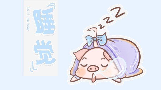 動物每天上床睡覺 插畫素材 插畫圖片