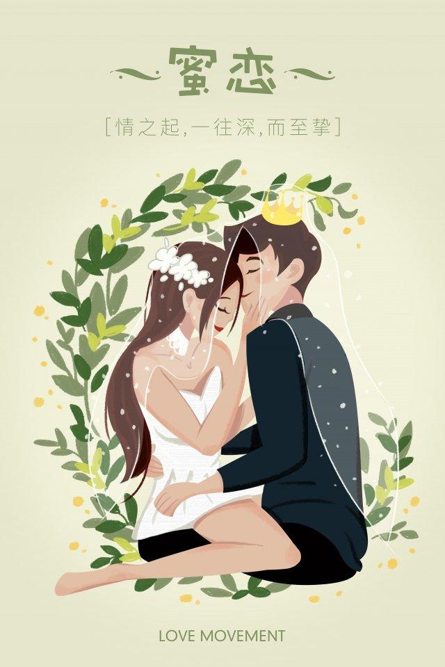 毎年恒例のサインインラブハニーラブカップル イラスト画像