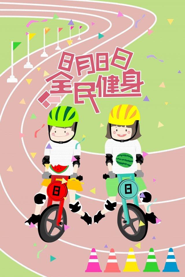 8月8日全國健身節日平衡車兒童 插畫素材 插畫圖片