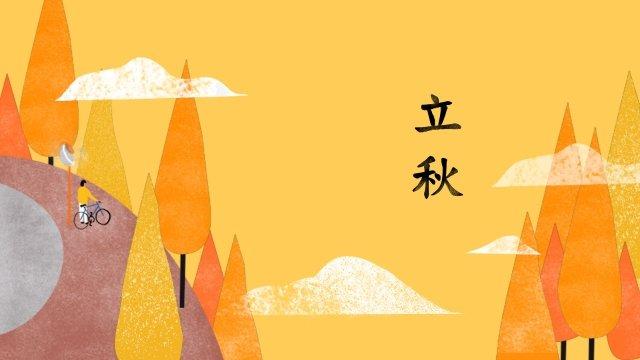 가을 일 가을 태양 용어의 가을 시작 삽화 소재 삽화 이미지