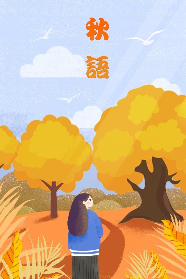秋のささやきの森展望台イラスト あき 見張り ウッズ ゴールデンあき  見張り  ウッズ PNGおよびPSD illustration image