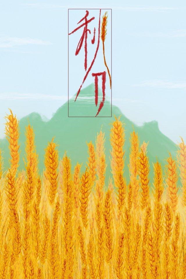 秋季小麥天空遠山 插畫素材