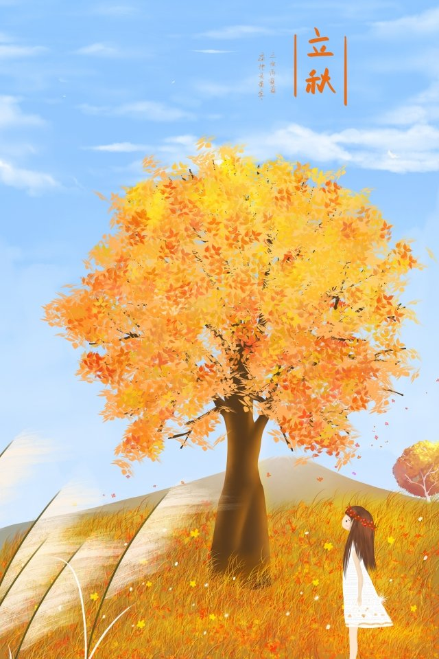 가을 그림 초원 큰 나무의 시작 삽화 소재