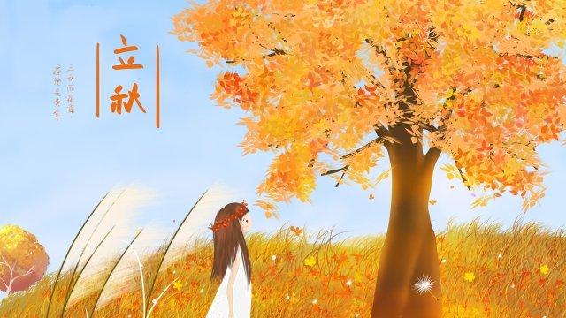 가을 그림 초원 큰 나무의 시작 삽화 소재 삽화 이미지