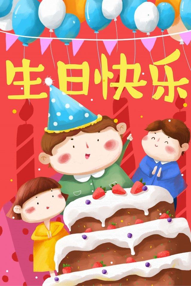 生日快樂生日派對 生日 生日快樂 派對 蛋糕 氣球 生日祝福生日  生日快樂  派對PNG和PSD圖片素材 illustration image