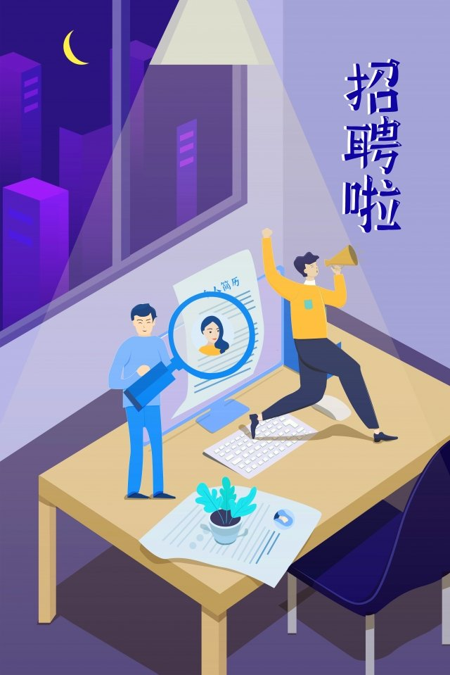 blue business office recruitment posters recruitment illustration, The Man, Office Worker, Hr illustration image