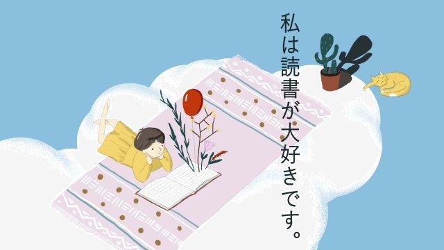 blue sky white clouds little girl reading, Read, Cactus Plant, Carpet illustration image