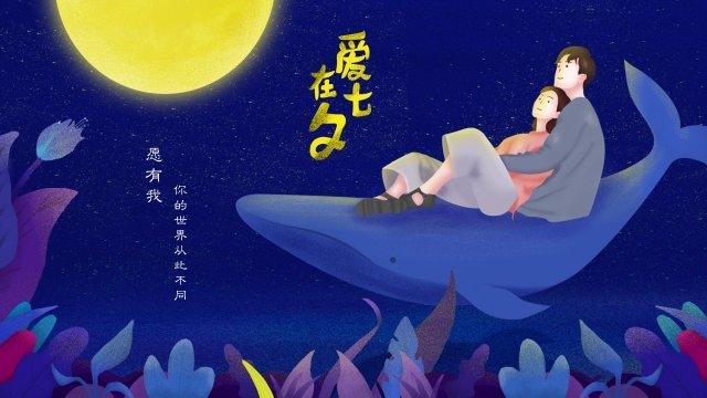 青い七夕月カップル イラストレーション画像