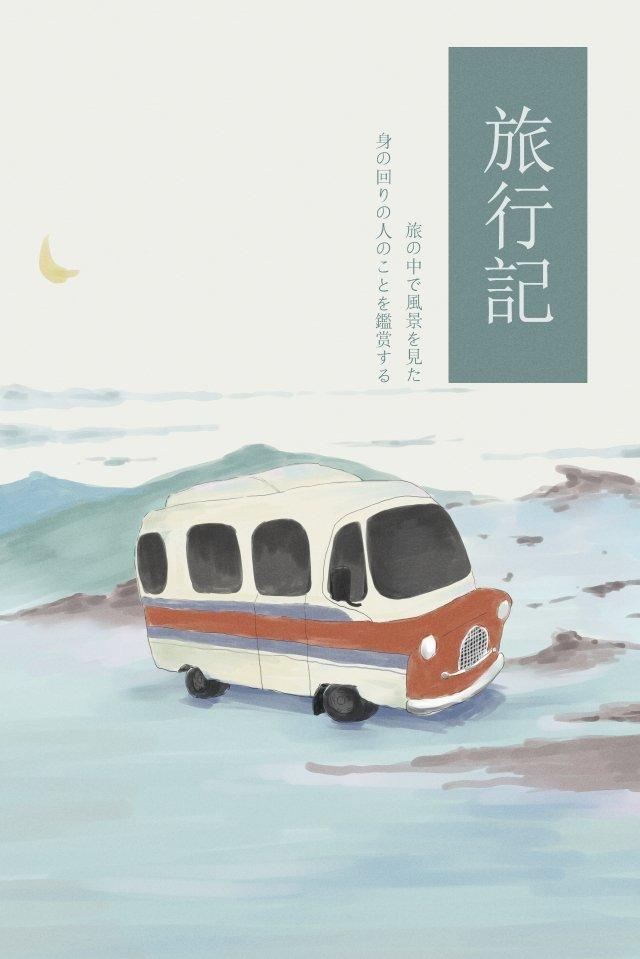 バス山月光旅行 イラストレーション画像 イラスト画像