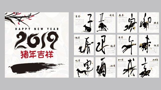 календарь календарь настольный календарь зодиака Ресурсы иллюстрации Иллюстрация изображения