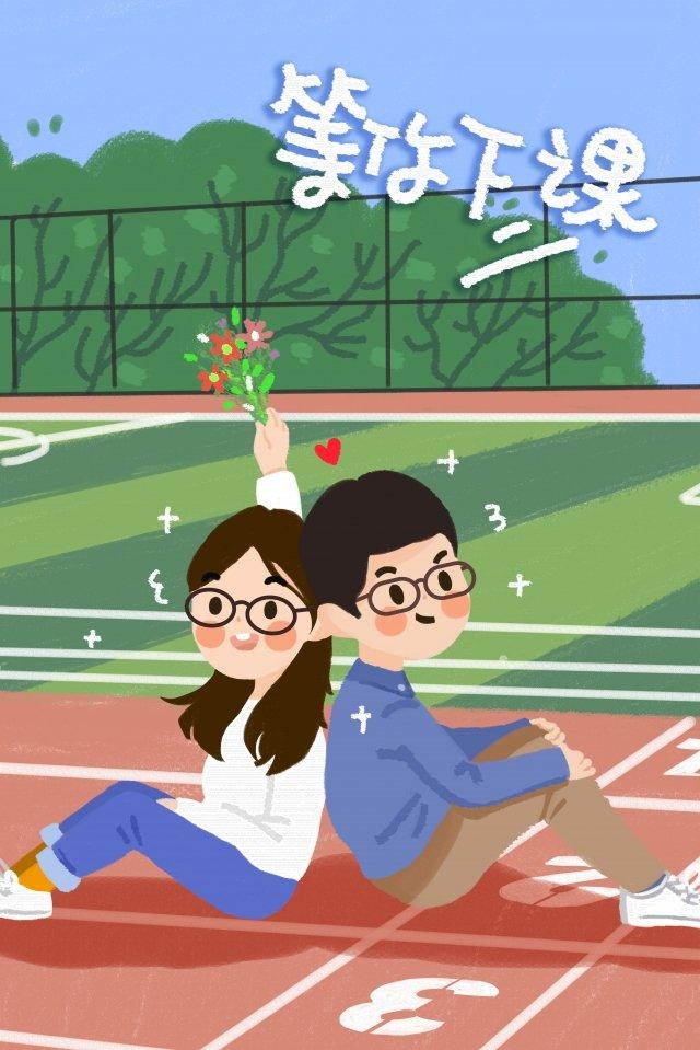 あなたのクラスの遊び場を待っている恋のキャンパス イラスト素材