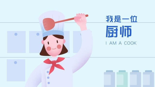 career illustration career career set chef, Cooking, Beauty Chef, Illustrator Chef illustration image