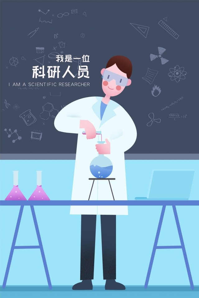 career illustration research science chemistry, Do Experiment, Experimenter, Chemical Reaction illustration image