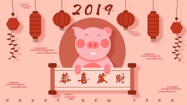 卡通2019年的豬新年快樂賀卡 插畫素材 插畫圖片