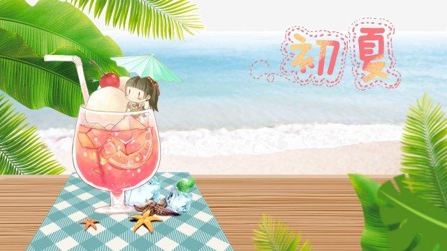cartoon illustration early summer summer, Summer, Cold Drink, Ice illustration image