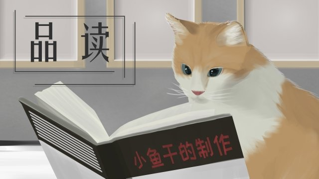 बिल्ली एक किताब पढ़ने बिल्ली विश्व पुस्तक दिन दुनिया पढ़ने दिन चित्रण छवि