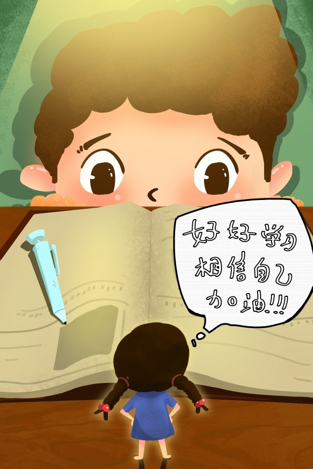 child education light motivating text book llustration image