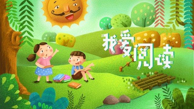बच्चा हरी किताबें पढ़ता है चित्रण छवि चित्रण छवि