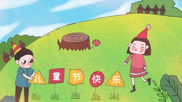 兒童節兒童女孩草原 插畫素材