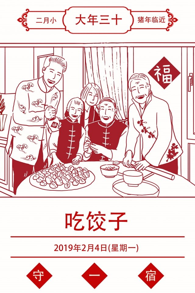 chinese traditions custom year 30 new year festival llustration image illustration image