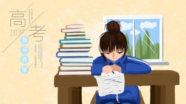 kỳ thi tuyển sinh đại học Hình minh họa