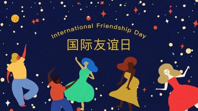 रंग उज्ज्वल जीवन शक्ति दोस्ती त्योहार चित्रण छवि चित्रण छवि