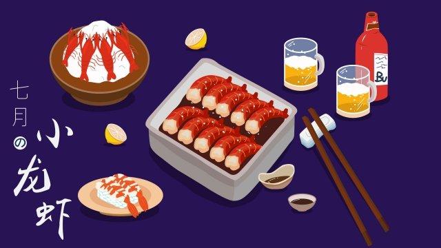 왕새우 음식 아이스 랍스터 삽화 소재 삽화 이미지