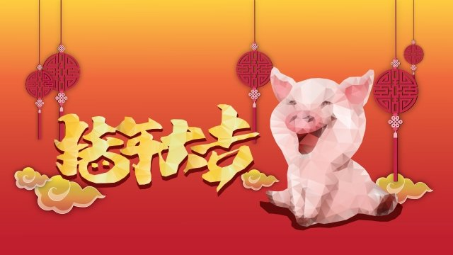かわいい豚チャイニーズノットxiangyun明るい赤 イラスト素材 イラスト画像