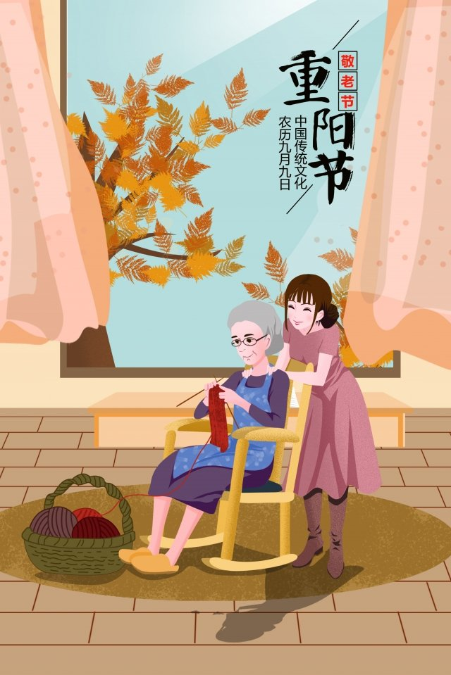 double ninth festival chongyang traditional festival creative, Warm Family, Festive Festival, Warm Tone Series illustration image