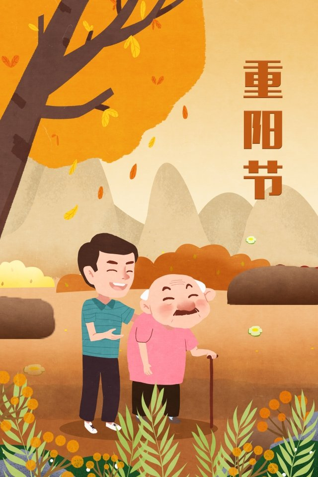 double ninth festival outskirts grandson far mountain, Chung, Yeung, Festival illustration image