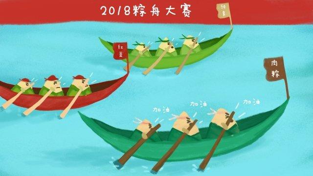 龍舟節粽子遊戲龍舟 插畫素材 插畫圖片
