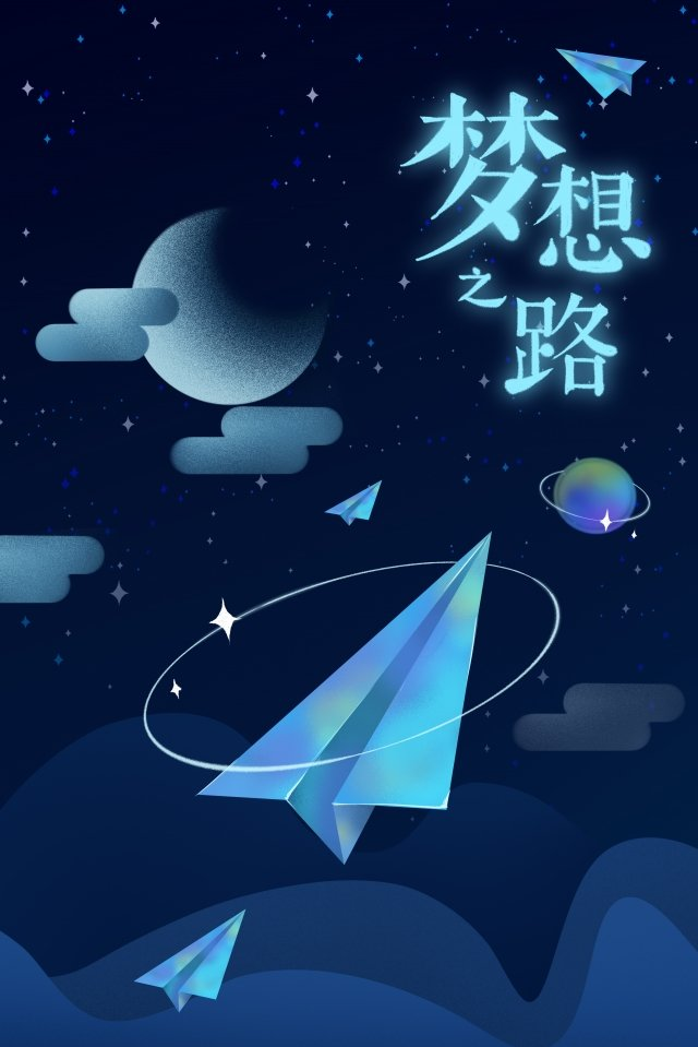 dream inspirational aircraft starry sky, Illustration, Planet, Paper Plane illustration image