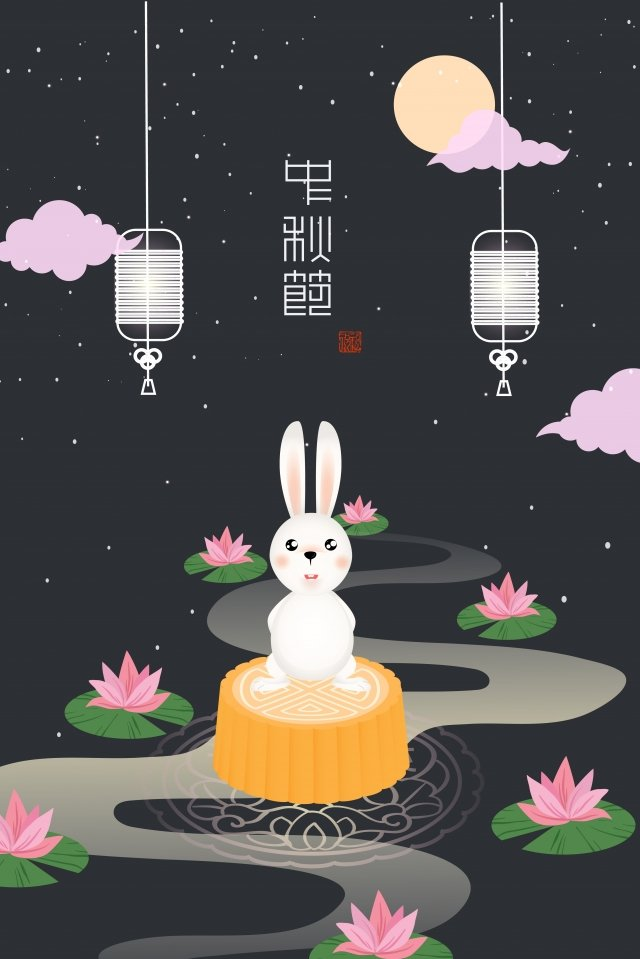 享受月亮中秋節重逢中秋節 中秋節快樂 插畫圖片