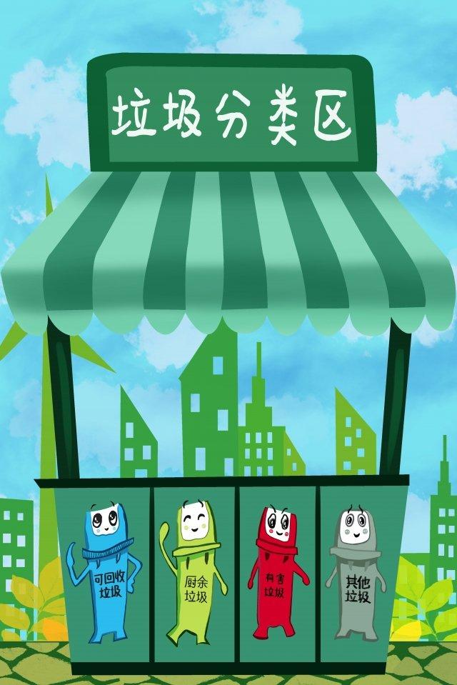 environmental action garbage classification trash can trash can, Canopy, City, Environmental Protection illustration image