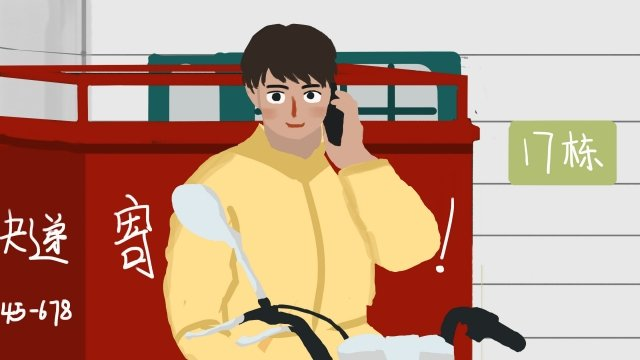 express delivery package service phone, Building, Career, Courier illustration image