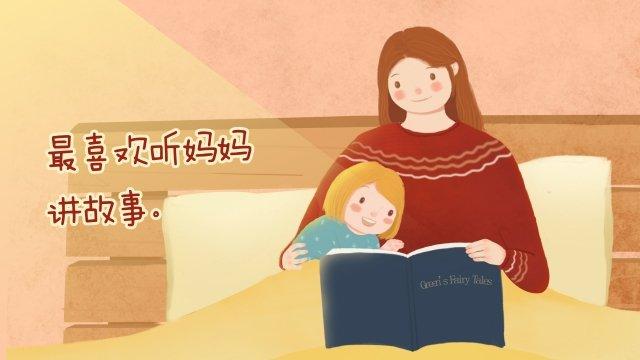 家庭陪伴母女溫暖的溫暖系統 插畫素材 插畫圖片