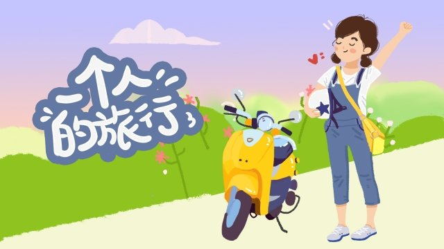 female girl travel hand painted, Natural, Motorcycle, Female illustration image