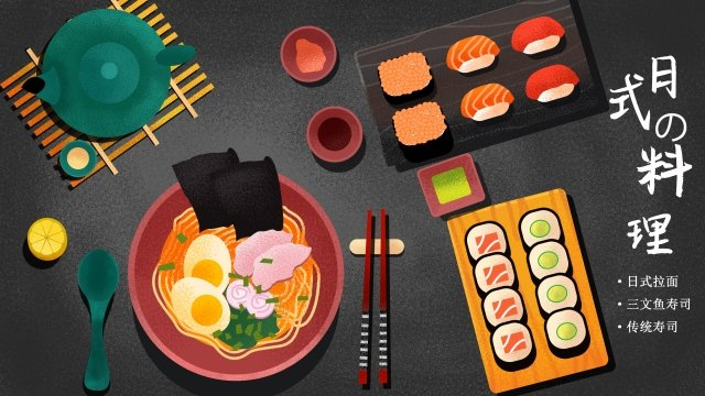 food food cure japanese-style, Sushi, Sashimi, Caviar illustration image
