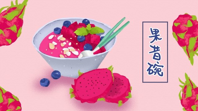 食品冰沙水果甜點 插畫素材