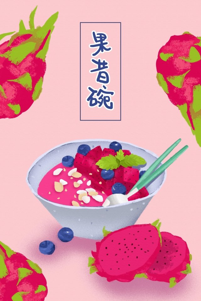 食品冰沙水果甜點 插畫圖片