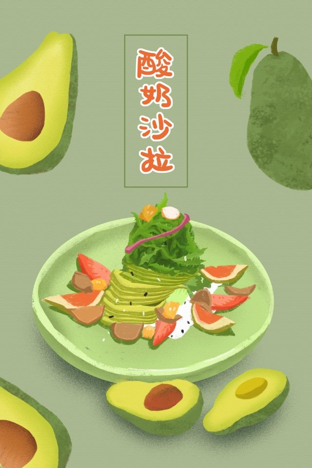 음식 요구르트 샐러드 가벼운 음식 그림 이미지 일러스트레이션 이미지