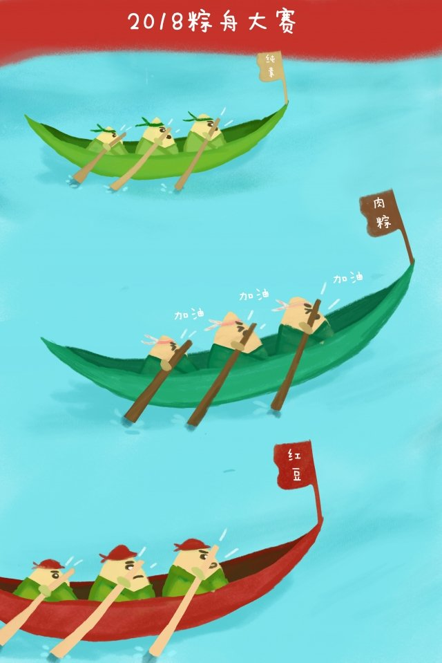 game dragon boat festival meat chop red cardamom, Susie, Boating, 2018 Dragon Boat Festival illustration image
