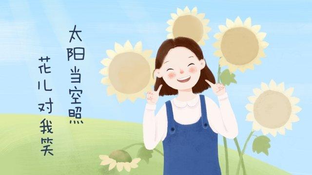 부드러운 소녀 해바라기 푸른 하늘 그리기 그림 이미지