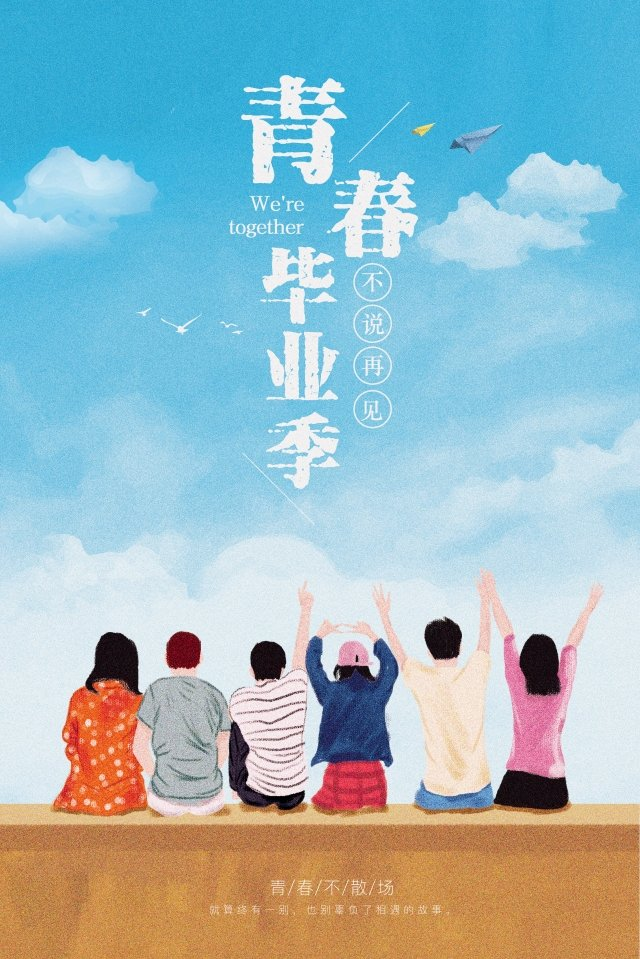 girl boy back  sky, Paper Plane, Happy, Graduation Season illustration image