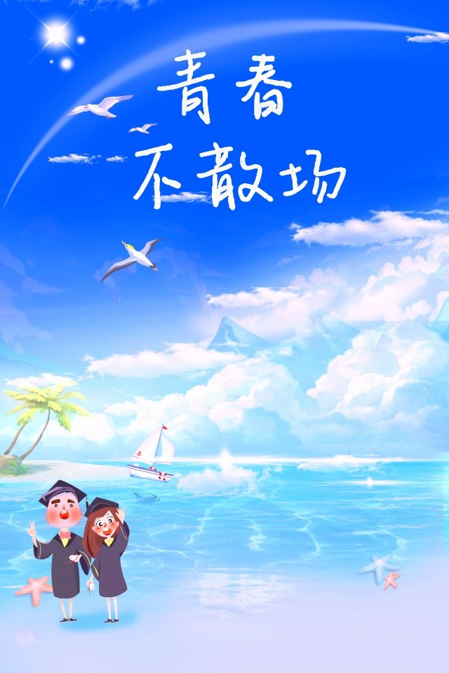 girl boy starfish starry sky, Cloud, Mountain, Ocean illustration image