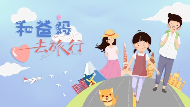 going with my parents family harmony harmonious, Blue, Tourism, Child illustration image