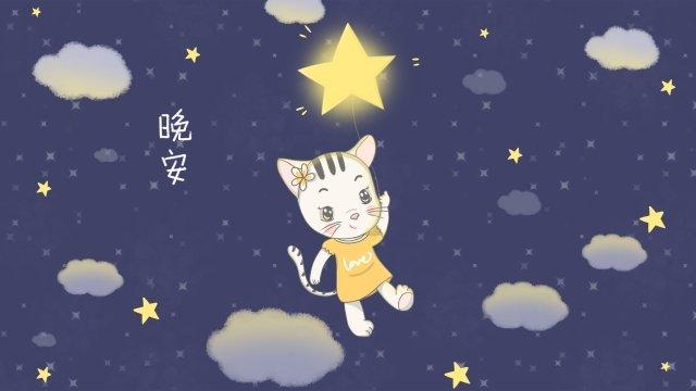 晚安星空星夜 插畫素材