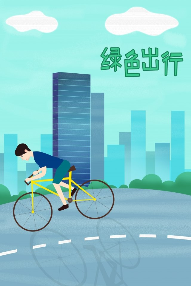green travel care for the environment energy saving emission reduction, Protect Environment, Environmental Protection, Ride A Bike illustration image
