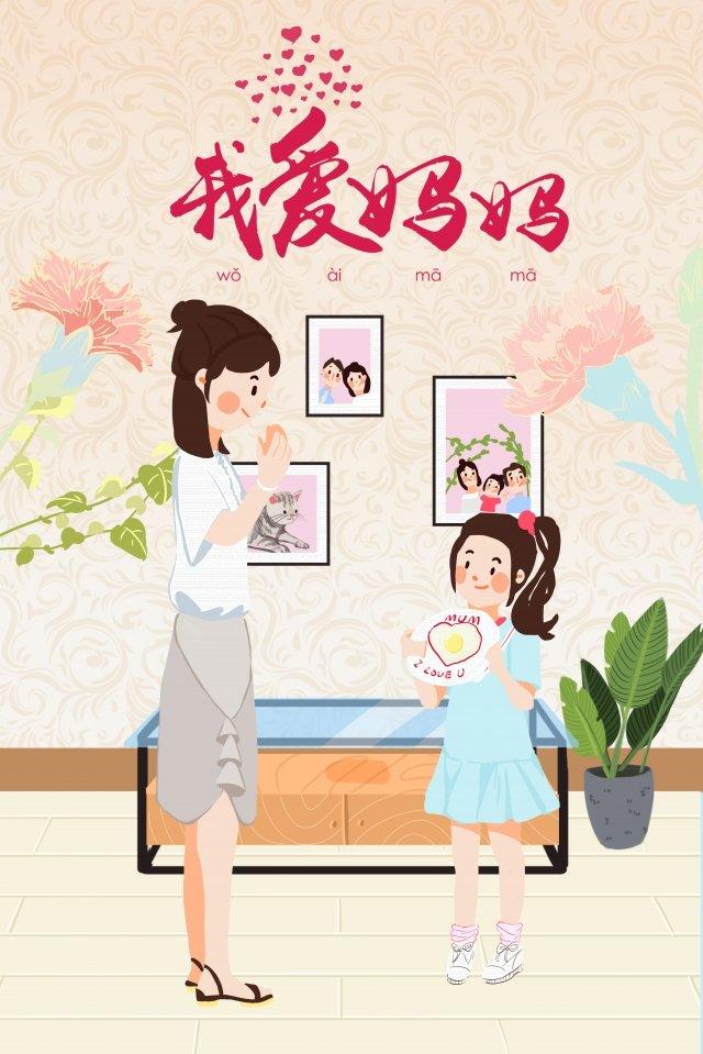 手描きのイラスト暖かい家族母と娘、娘、母の日、ママ、祭り、孝行、手描き、イラスト、暖かい、家族 PNGおよびPSD illustration image