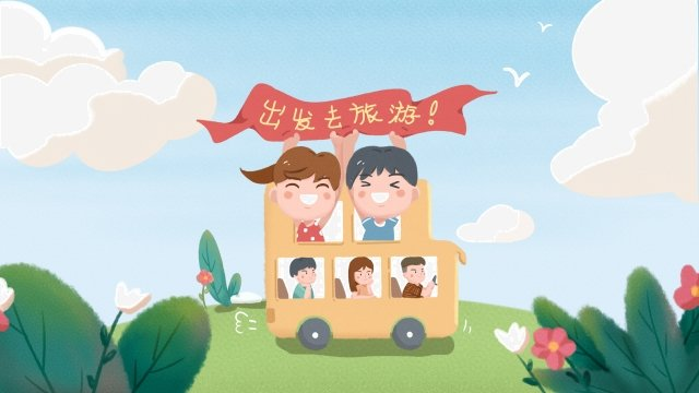 hand painted spring tour self-driving tour travel, Cartoon Kid, Double Decker Bus, Plant illustration image